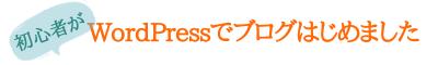 初心者がWordPressでブログはじめました