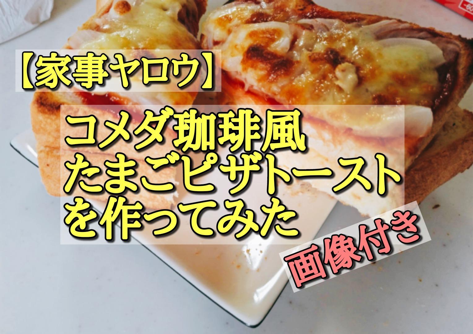 【家事ヤロウ】コメダ珈琲風たまごピザトーストを作ってみた(画像付き)