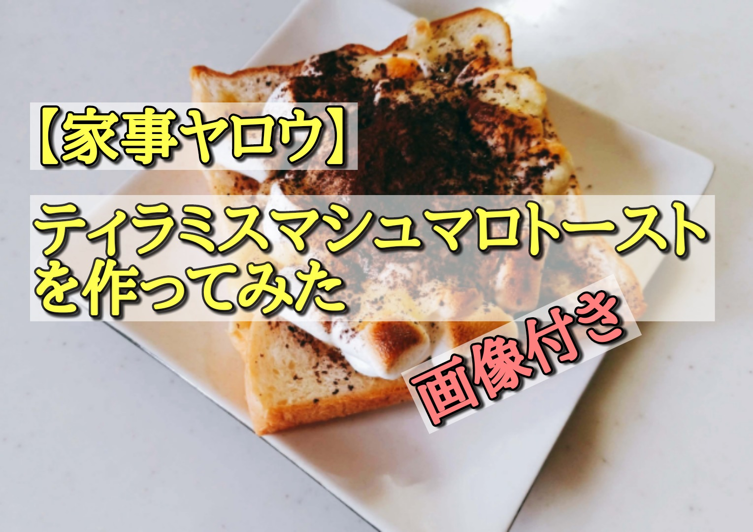 【家事ヤロウ】ティラミスマシュマロトーストを作ってみた(画像付き)