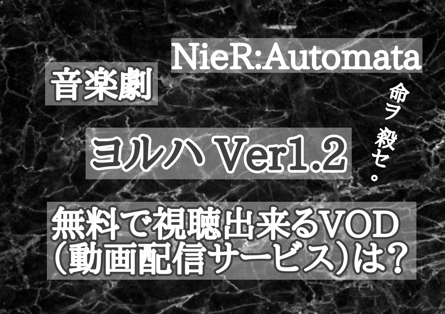 音楽劇『ヨルハVer1.2』を無料で視聴できるVOD(動画配信サービス)は?
