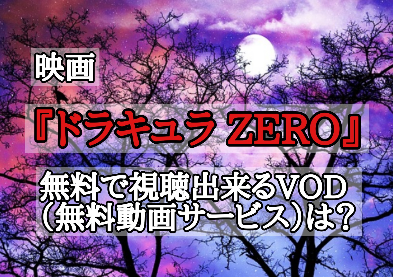 映画『ドラキュラZERO』を無料で視聴できるVOD(動画配信サービス)は?