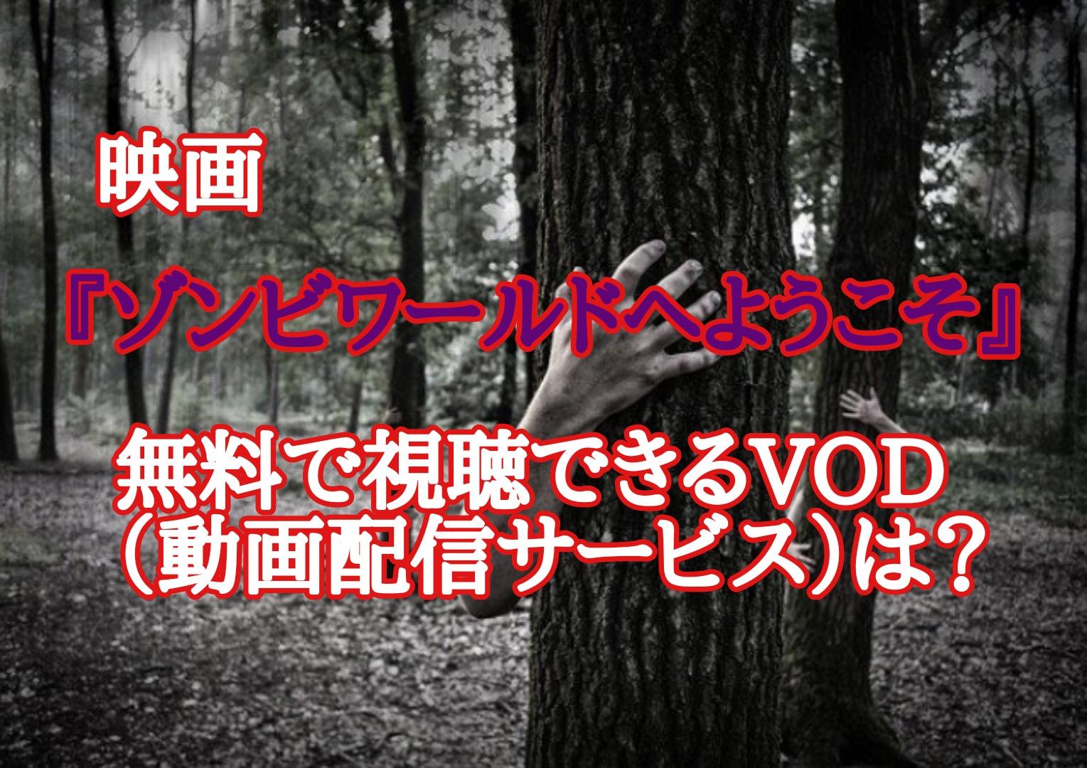 映画『ゾンビワールドへようこそ』を無料で視聴できるVOD(動画配信サービス)は?