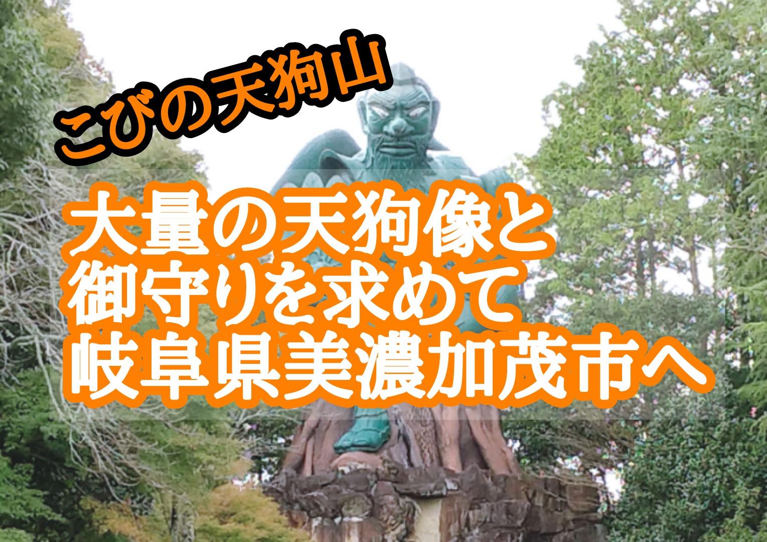 こびの天狗山 大量の天狗像と御守りを求めて岐阜県美濃加茂市へ