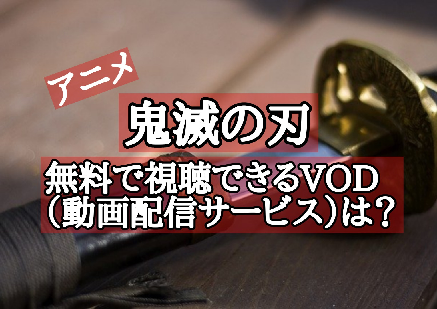 アニメ 鬼滅の刃 を無料で視聴できるVOD(動画配信サービス)は?