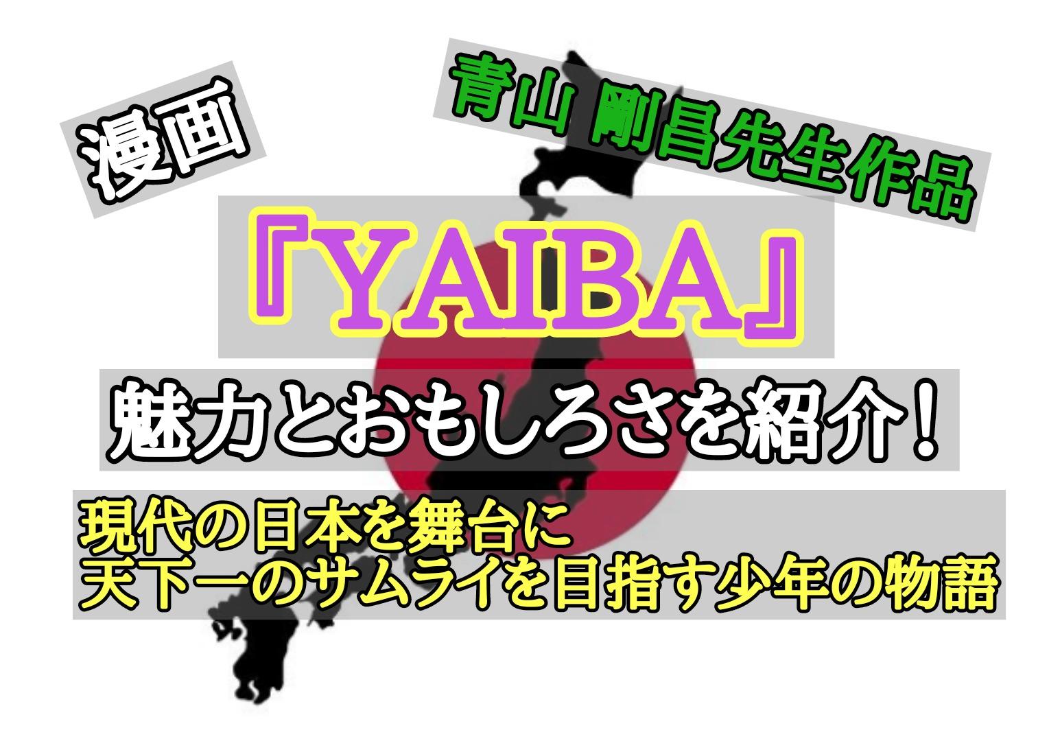 漫画『YAIBA』の魅力とおもしろさを紹介!現代の日本を舞台に天下一のサムライを目指す少年の物語