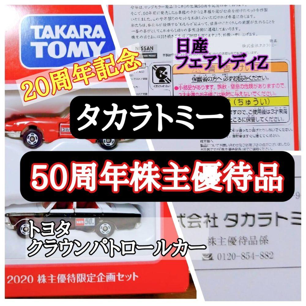 TAKATOMY 50周年株主優待