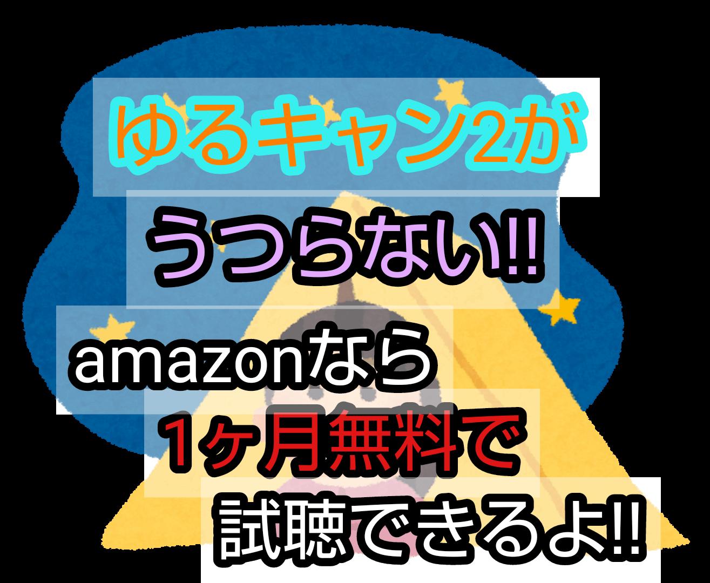 ゆるキャン2がうつらない!! amazonなら1ヶ月無料で試聴できるよ!!