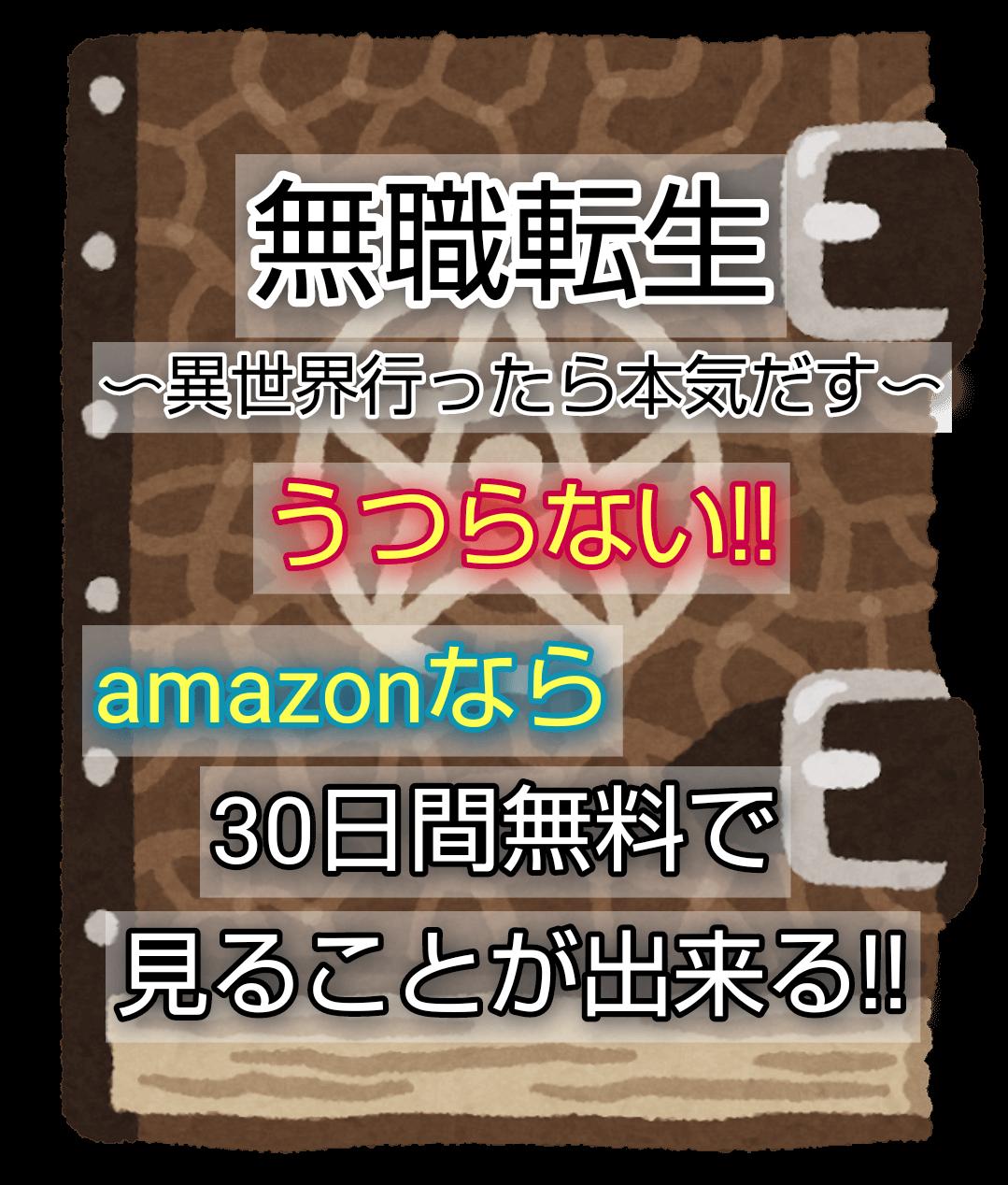 無職転生がうつらない!! amazonなら30日間無料で試聴できるよ!!
