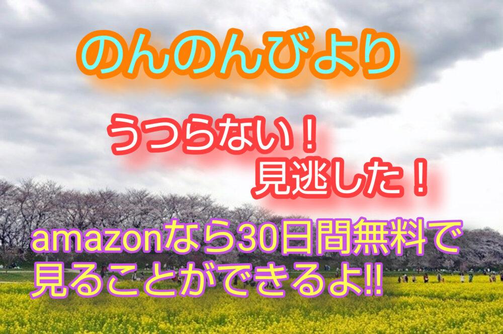 のんのんびよりがうつらない!!放送されない!!見逃した!!amazonなら30日間無料で見ることができるよ!!
