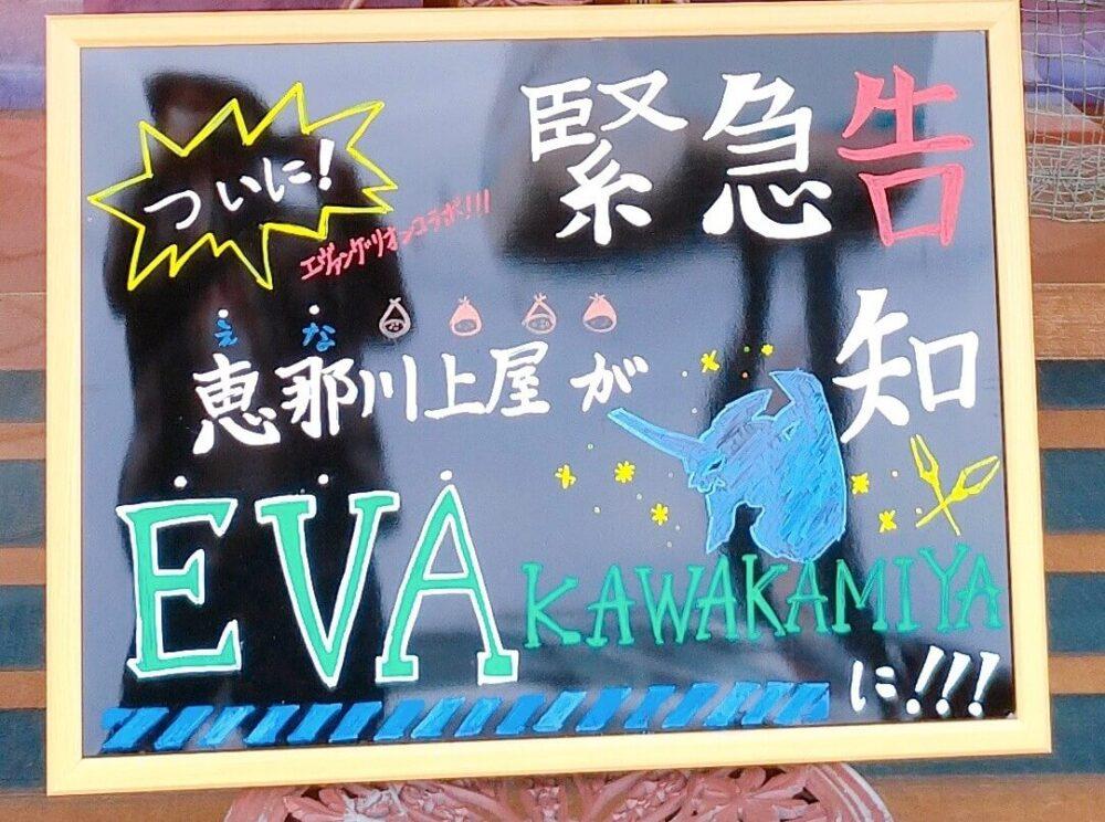 緊急告知!! ついに恵那川上屋が EVA KAWAKAMIYAに!!