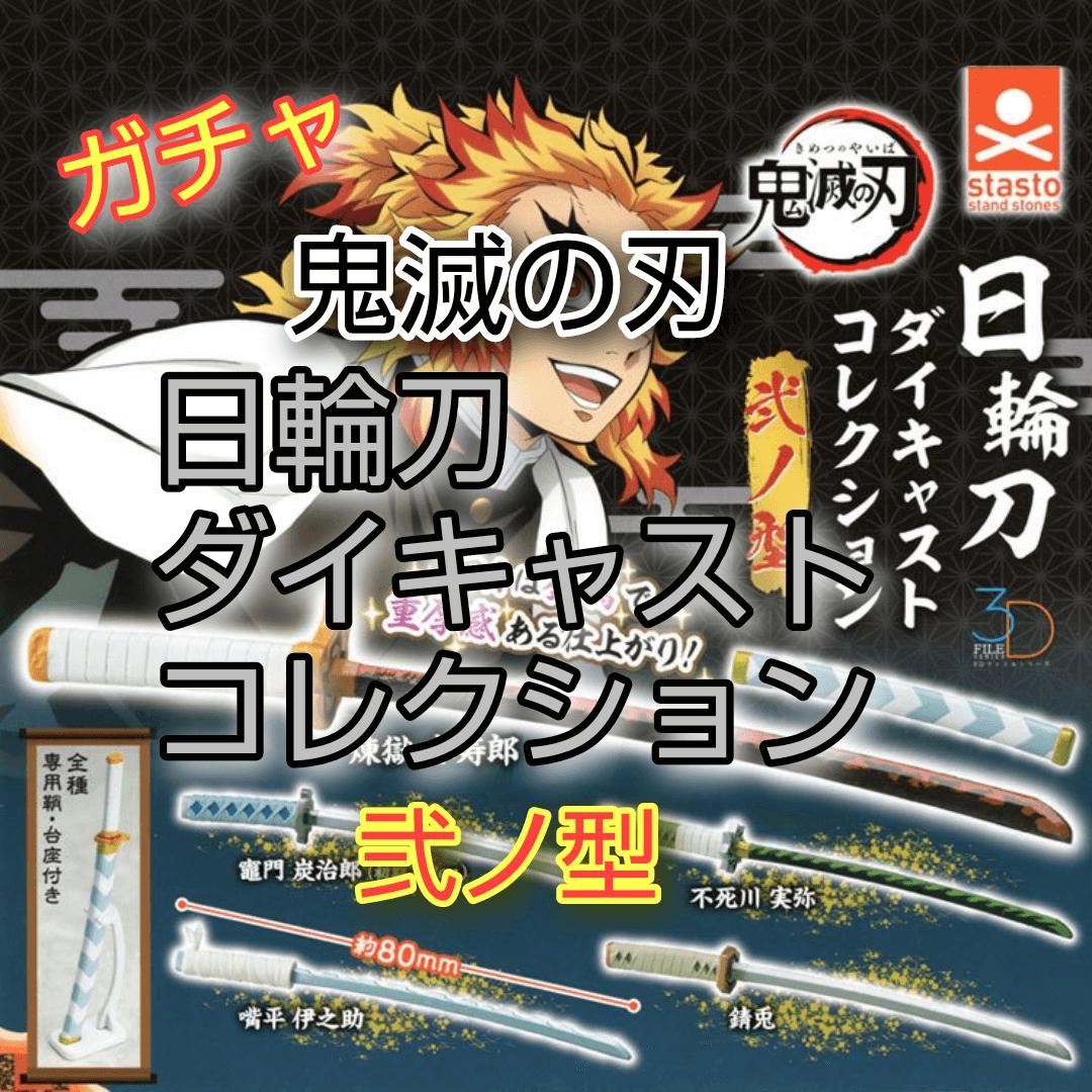ガチャ鬼滅の刃日輪刀ダイキャストコレクション弐ノ型