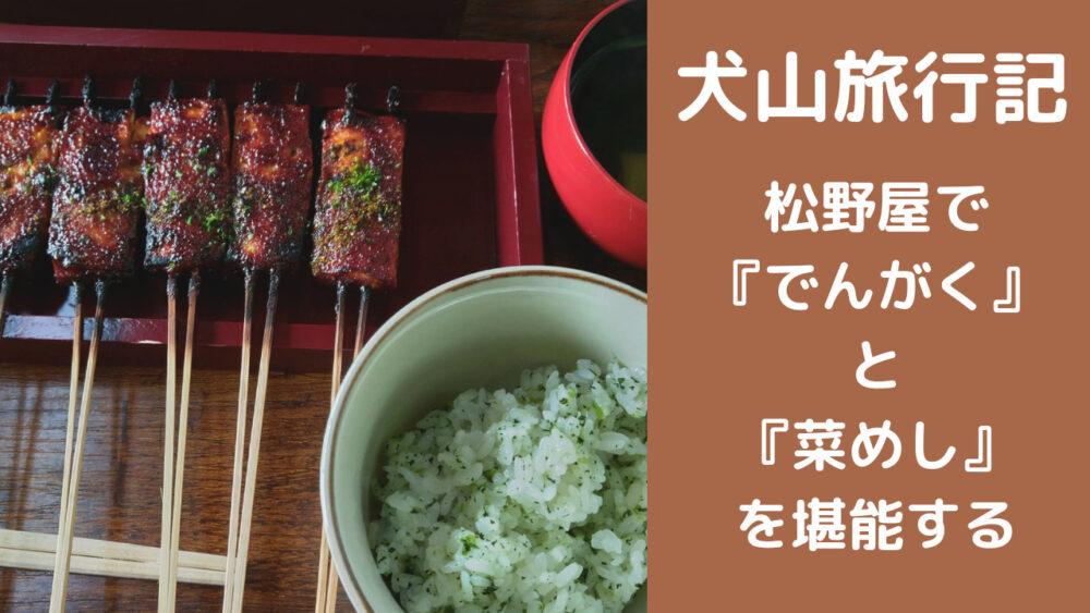 犬山市田楽の名店松野屋で「でんがく定食」を堪能する
